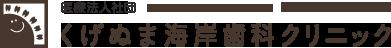 藤沢・鵠沼海岸の歯医者「医療法人社団くげぬま海岸歯科クリニック」