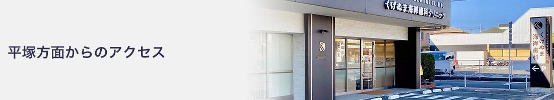平塚方面からのアクセス