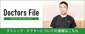 ドクターズファイル 三浦院長