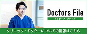 ドクターズファイル 芝田先生