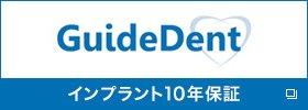 GuideDent インプラント10年保証