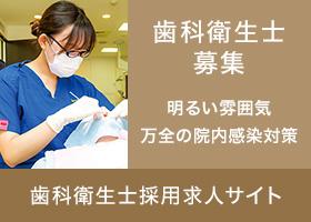 歯科衛生士採用求人サイト