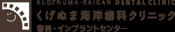 くげぬま海岸歯科クリニック 審美・インプラントセンター 藤沢/鵠沼海岸 歯医者