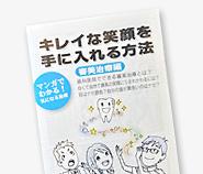 審美歯科・セラミック治療の資料(小冊子)