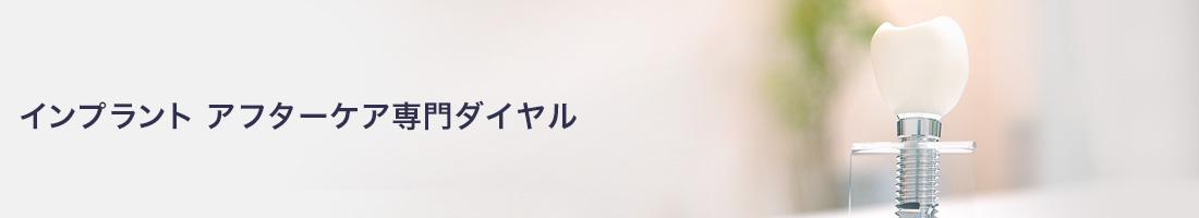 インプラント アフターケア専門ダイヤル