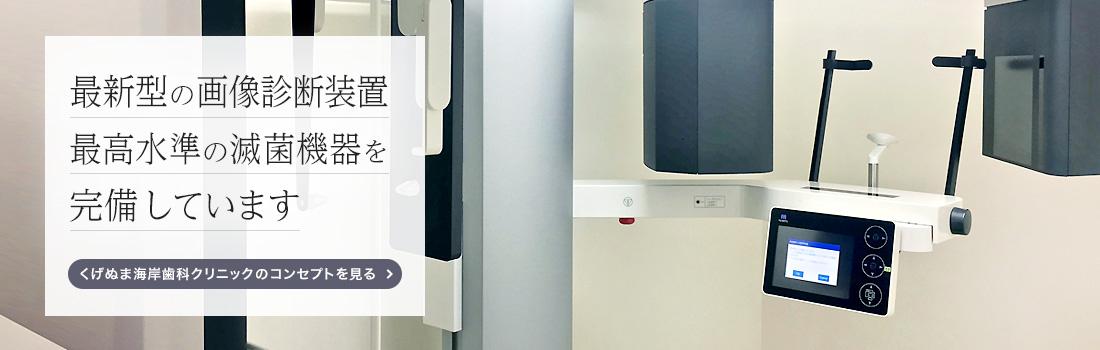 最新型の画像診断装置最高水準の滅菌機器を完備しています