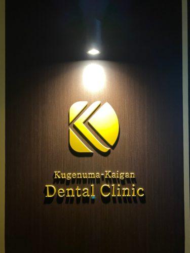 時間 歯医者 麻酔 歯医者さんでの麻酔の持続時間は?麻酔が切れた後の痛みを防ぐ方法とは?