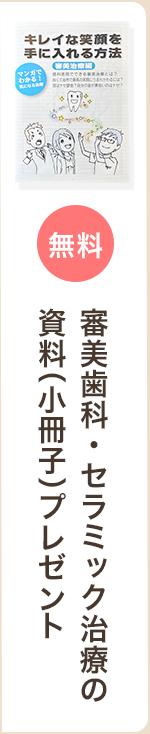審美歯科・セラミック治療の資料(小冊子)プレゼント