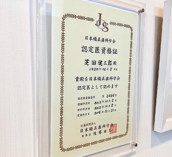 日本矯正歯科学会 認定医資格証 芝田健二